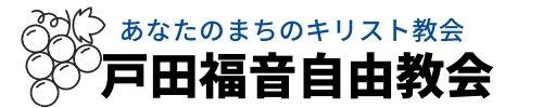 戸田福音自由教会